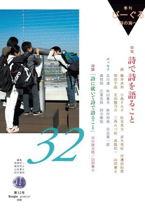 Bgl32hyoshi_11