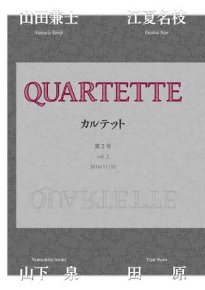 Quartette2_hyoshi1