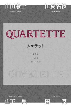 Quartette2_hyoshi2