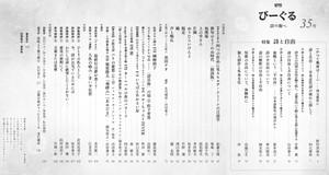 Baegle35_mokuji