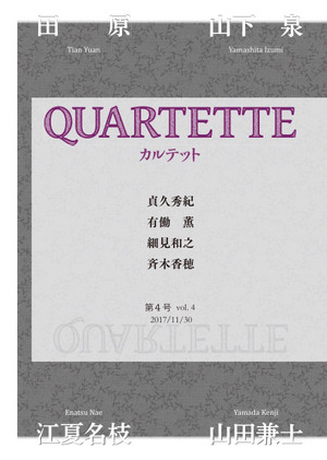 Quartette4_hyoshi2