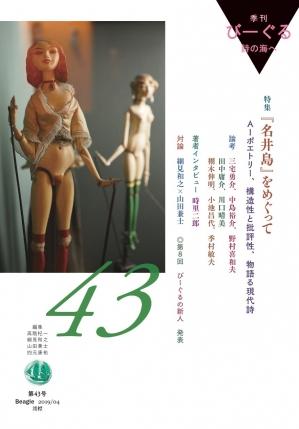 Beagle43_hyoshi3