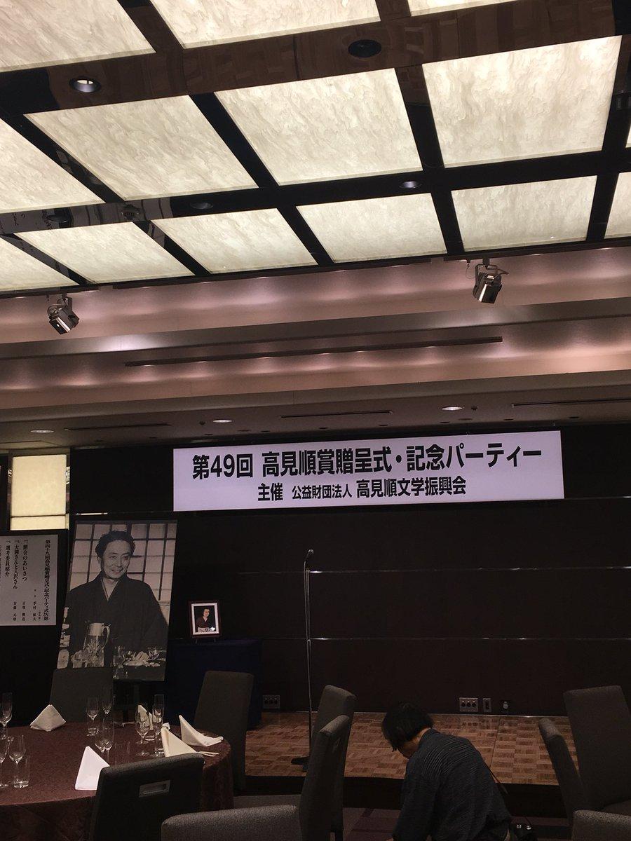 高見順賞授賞式から京都泊のち北野天満宮: 山田兼士のブログ